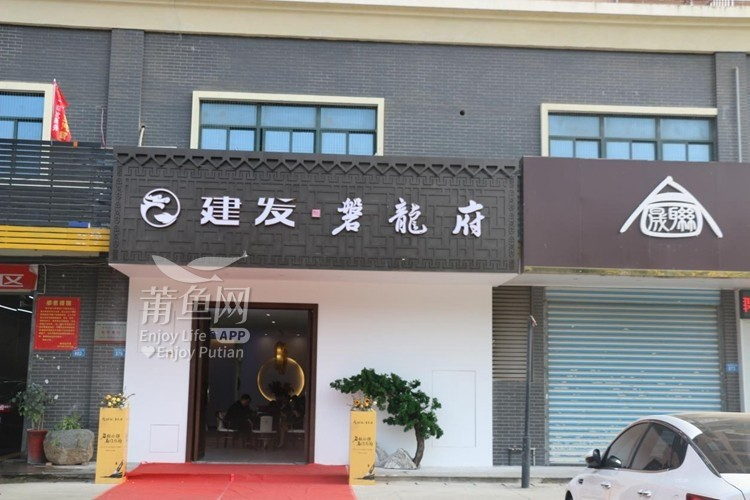磐龙山庄展厅